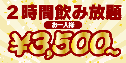 2時間飲み放題 お一人様3,500円~