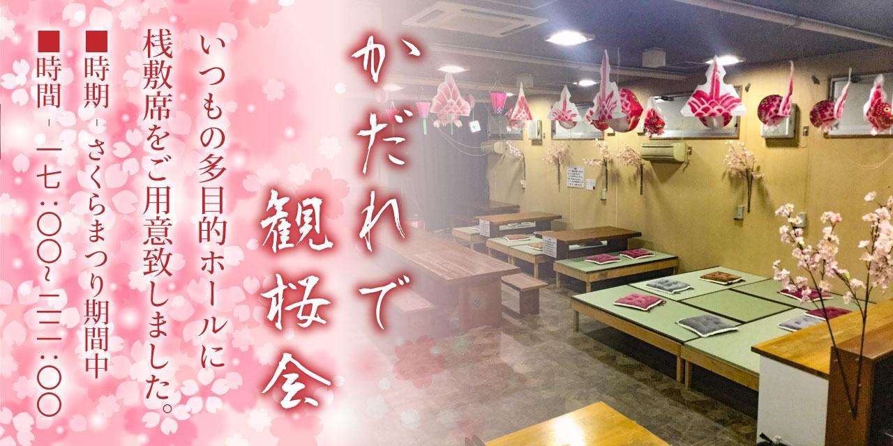 かだれで観桜会 観桜会希望とご予約いただきますと、ホール内特設桟敷席を御用意します。