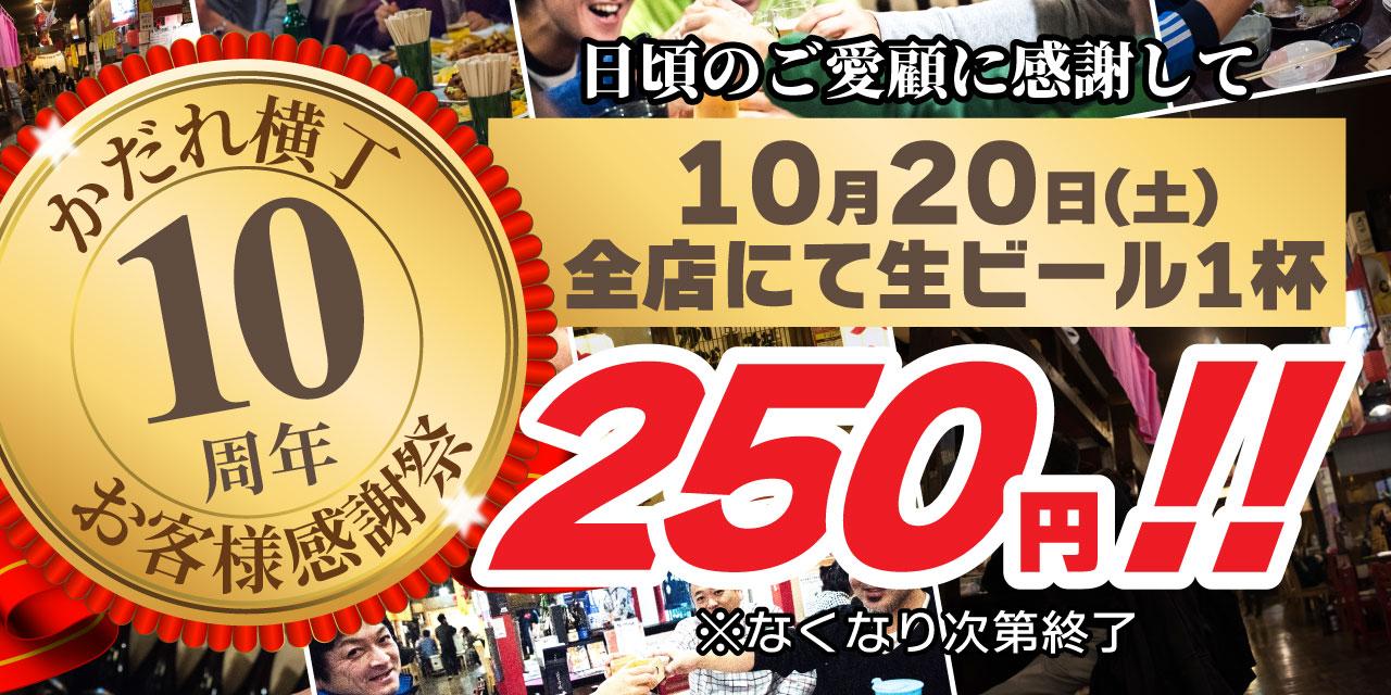 10月20日(土)かだれ横丁10周年お客様感謝祭 全店にて生ビール1杯250円!