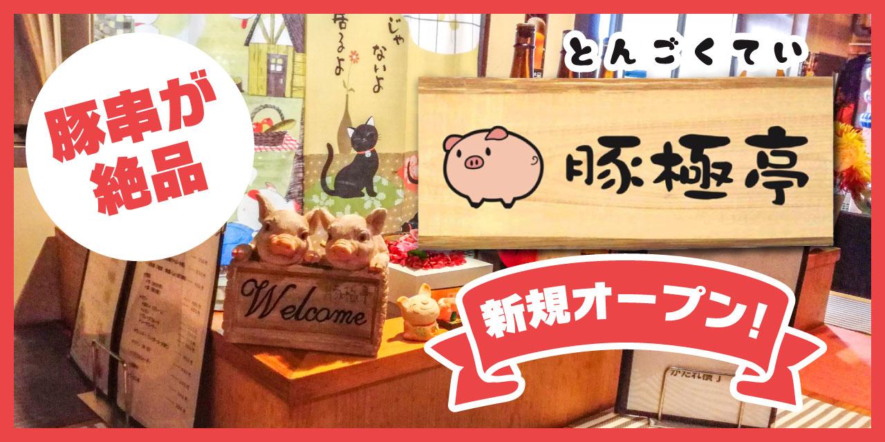 豚極亭(とんごくてい) 新規オープン! 豚串が絶品