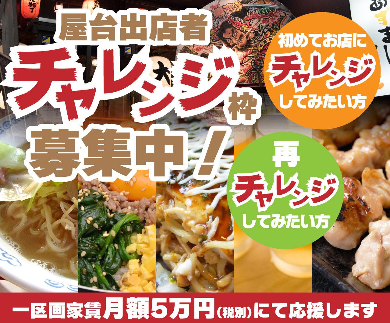 屋台出店者チャレンジ枠募集中! 一区画家賃月額5万円(税別)にて応援します