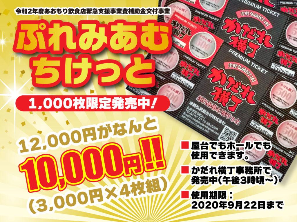 1,000枚限定発売中!12,000円がなんと10,000円!(3,000円×4枚組)