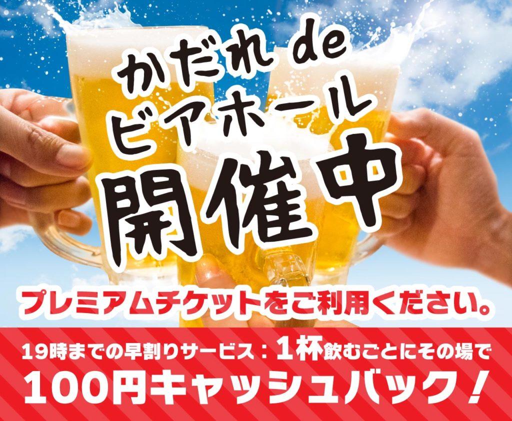 かだれdeビアホール開催中 プレミアムチケットをご利用ください。19時までの早割りサービス:1杯飲むごとにその場で100円キャッシュバック!