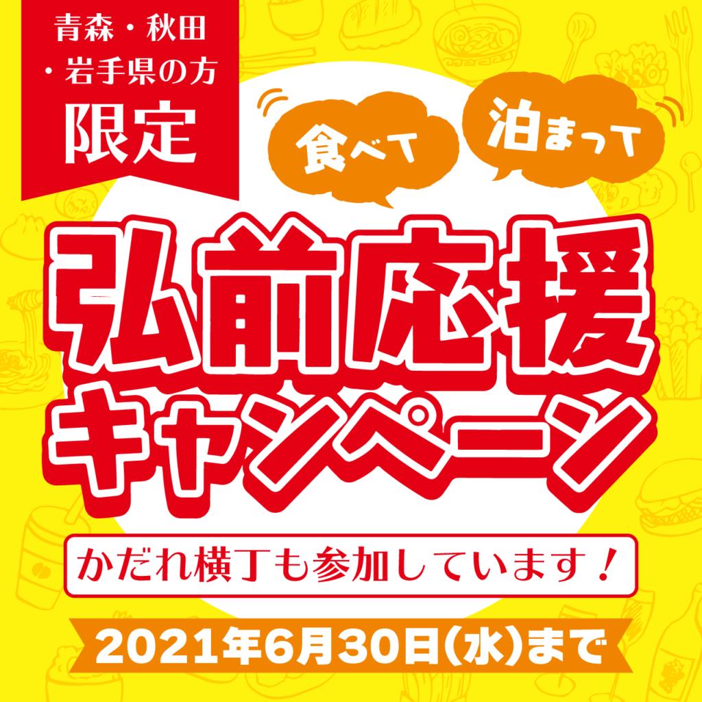 弘前応援キャンペーン実施中 青森・秋田・岩手県の方限定 2021年2月28日(日)まで
